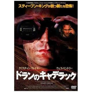 ドランのキャデラック 【DVD】