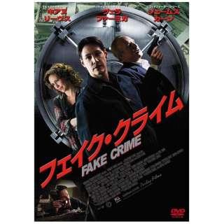 フェイク・クライム 【DVD】