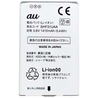 【au純正】電池パック SHF31UAA [AQUOS K SHF32、AQUOS K SHF31対応]