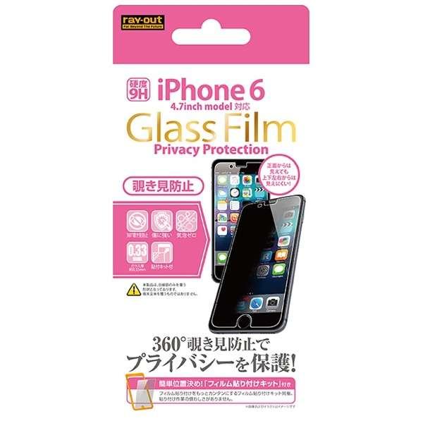 iPhone 6用 貼り付け簡単・9H 360°覗き見防止光沢・防指紋ガラスフィルム 1枚入 RT-P7FG/PK
