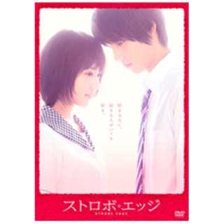 ストロボ・エッジ 通常版 【DVD】