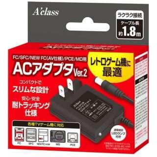 FC/SFC/NEWFC/PCE/MD用ACアダプタVer.2【FC/SFC/NEWFC/PCE/MD】