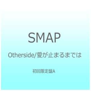SMAP/Otherside/愛が止まるまでは 初回限定盤A 【CD】