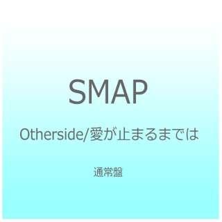 SMAP/Otherside/愛が止まるまでは 通常盤 【CD】