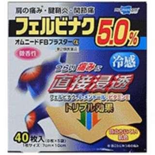 【第2類医薬品】 オムニードFBプラスターα(40枚) ★セルフメディケーション税制対象商品