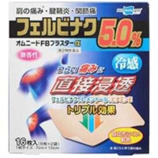 【第2類医薬品】 オムニードFBプラスターα(16枚) ★セルフメディケーション税制対象商品
