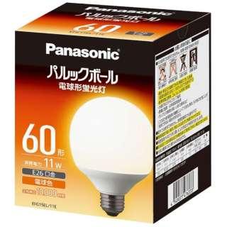 電球形蛍光灯 「パルックボール」(電球60WタイプG形・電球色・口金E26)  EFG15EL11E
