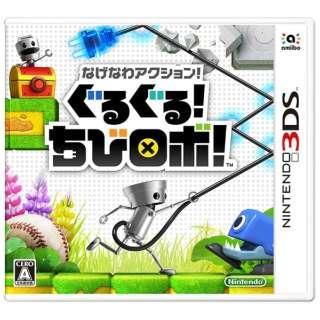 なげなわアクション!ぐるぐる!ちびロボ!【3DSゲームソフト】