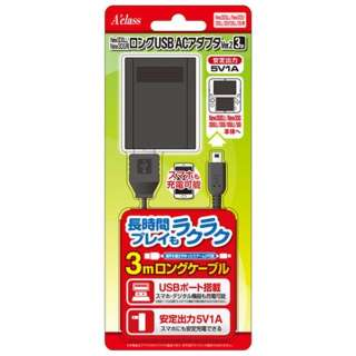 New 3DSLL/New3DS用 ロングUSB ACアダプタ Ver.2(3m)【New3DS LL/New3DS】