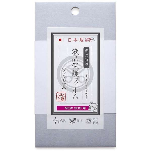 Newニンテンドー3DS用 液晶保護フィルム<光沢防汚>【New3DS】
