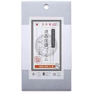 Newニンテンドー3DS LL用 液晶保護フィルム<ブルーライトカット>【New3DS LL】
