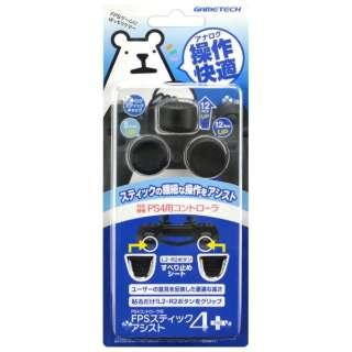 FPSスティックアシスト4+(プラス)【PS4】