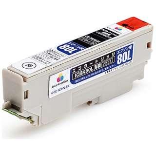 CCE-IC80LBK 互換プリンターインク カラークリエーション(エプソン用) ブラック