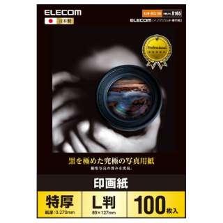 印画紙 [特厚](L版・100枚) EJK-RCL100