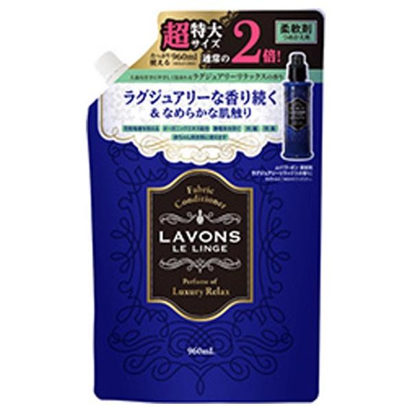 ラ・ボン ルランジェ 柔軟剤 ラグジュアリーリラックスの香り 詰替え 大容量 960ml 製品画像
