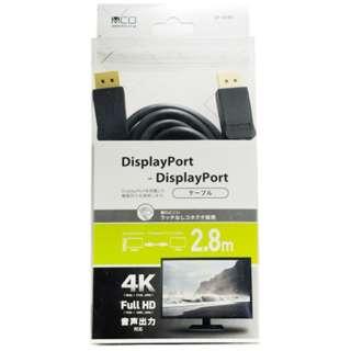 DP-28/BK 4K対応ケーブル [2.8m]