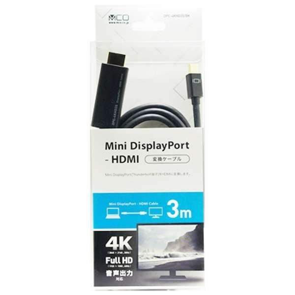 DPC-4KHD30/BK 4K対応ケーブル [3m /HDMI⇔miniDisplayPort]
