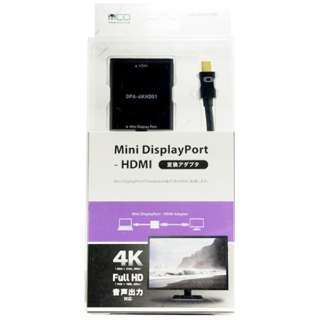 0.14m[Mini DisplayPort → HDMI]4K対応 変換アダプタ ブラック DPA-4KHD01/BK