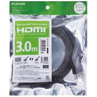 CAC-HD14EL30BK HDMIケーブル ブラック [3m /HDMI⇔HDMI /スタンダードタイプ /イーサネット対応]