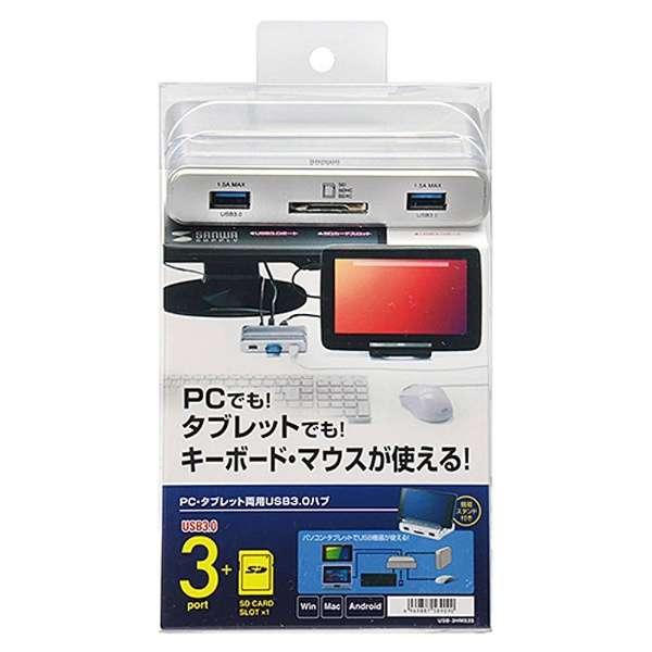 USB-3HMS3 USBハブ シルバー [USB3.0対応 /3ポート /バス&セルフパワー]