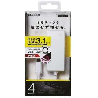 U3HC-A412B USBハブ  ホワイト [USB3.1対応 / 4ポート / バスパワー]