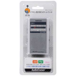 携帯ラジオ AudioComm ホワイト RAD-F598M [AM/FM /ワイドFM対応]