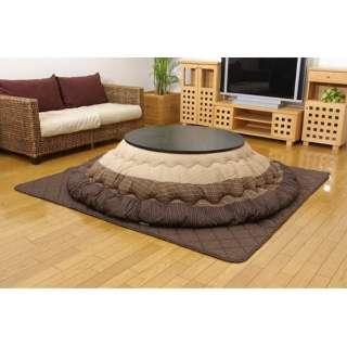 5100170 こたつ布団 yukari(ゆかり) ブラウン [対応天板サイズ:直径約90cm /円形]