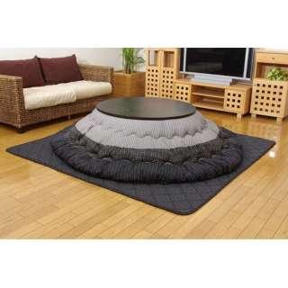 5110370 こたつ布団 yukari(ゆかり) ブラック [対応天板サイズ:直径約90cm /円形]