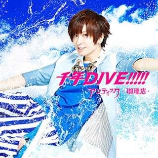 アンティック-珈琲店-/千年DIVE!!!!! 初回生産限定通常盤B(輝喜 ver.) 【CD】