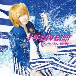 アンティック-珈琲店-/千年DIVE!!!!! 初回生産限定通常盤B(takuya ver.) 【CD】