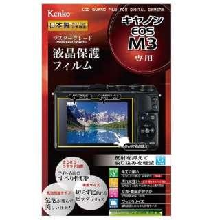 マスターG液晶保護フィルム(キヤノン EOS M3専用) KLPM-CEOSM3
