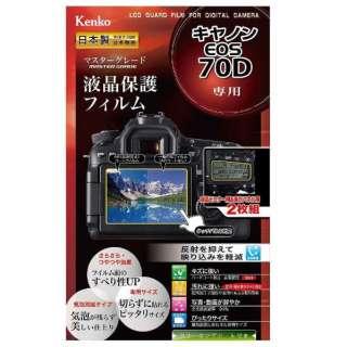 マスターG液晶保護フィルム(キヤノンEOS70D用) KLPMCEOS70D