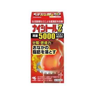 【第2類医薬品】 ナイシトールZ(315錠)