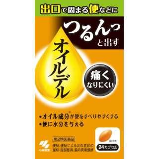 【第2類医薬品】 オイルデル(24カプセル)〔便秘薬〕