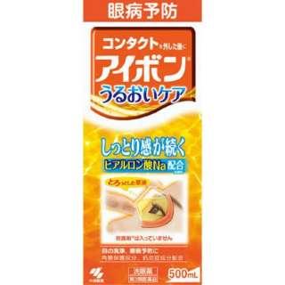 【第3類医薬品】 アイボンうるおいケア(500mL)