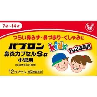 【第(2)類医薬品】 パブロン鼻炎カプセルSα小児用(12カプセル)〔鼻炎薬〕