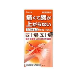 【第2類医薬品】 独活葛根湯エキス錠クラシエ(192錠)〔漢方薬〕