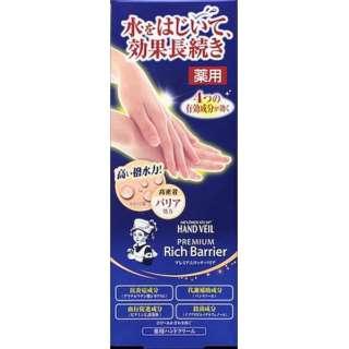 Mentholatum(メンソレータム)薬用ハンドベールビューティプレミアムバリア(70g)〔ハンドクリーム〕