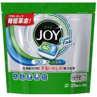 JOY(ジョイ)ジェルタブ (23個入り)〔食器洗い機用洗剤〕