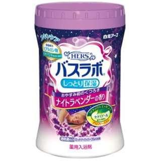 HERS(バスラボ) ボトル ナイトラベンターの香り [入浴剤]