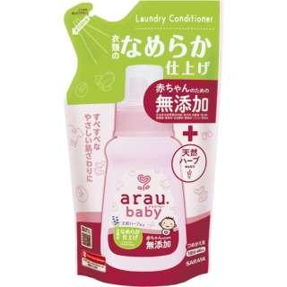 arau(アラウ)ベビー仕上げ剤 つめかえ用(440ml)〔赤ちゃん用衣類洗剤 〕