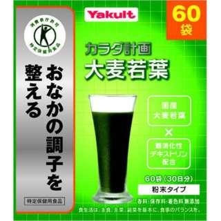 【特定保健用食品(トクホ)】カラダ計画 大麦若葉60袋