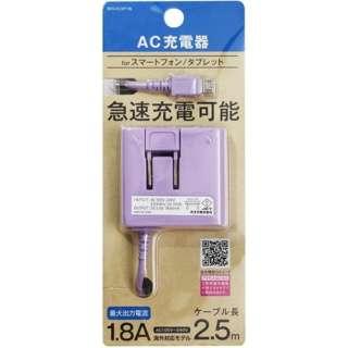 [micro USB]ケーブル一体型AC充電器 1.8A (2.5m・バイオレット)BKS-ACSP18LVN