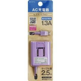[micro USB]ケーブル一体型AC充電器 (2.5m・バイオレット)BKS-ACSP13LVN