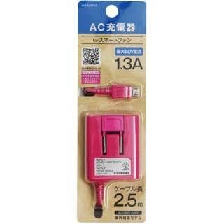 [micro USB]ケーブル一体型AC充電器 (2.5m・ピンク)BKS-ACSP13LPN