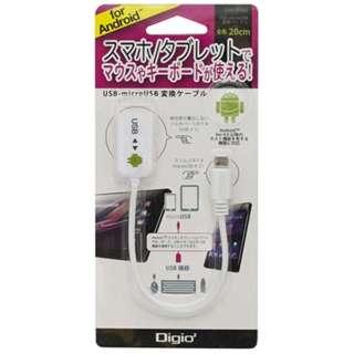タブレット/スマートフォン対応[Android・USB microB・USBホスト機能] USB変換アダプタ 20cm・ホワイト (USB microB→USB A 接続) ZUH-OTG02W