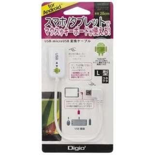 変換アダプタ[micro USB→USB TypeA] ホワイト ZUH-OTGL02W