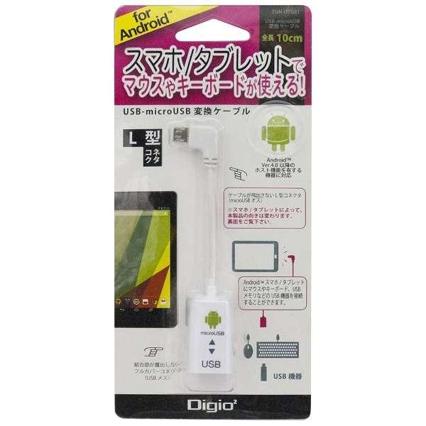 変換アダプタ[micro USB→USB TypeA] ホワイト ZUH-OTGL01W