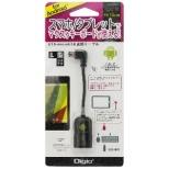 タブレット/スマートフォン対応[Android・USB microB・USBホスト機能] USB変換アダプタ L型 10cm・ブラック (USB microB→USB A 接続) ZUH-OTGL01BK