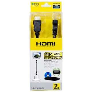 HDC-20BK HDMIケーブル [2m /HDMI⇔HDMI /イーサネット対応]